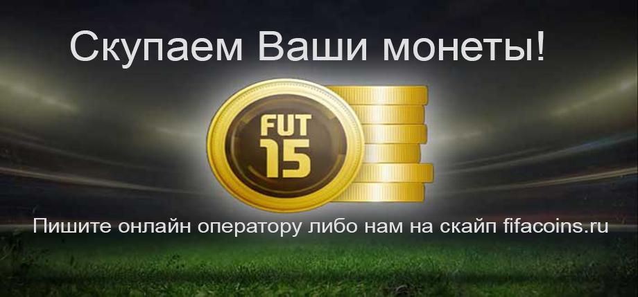 Монеты фифа 18 где купить мд что значит